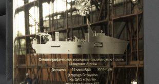 На судостроительном заводе «Пелла» заложили новое океанографическое исследовательское судно «Академик Агеев»