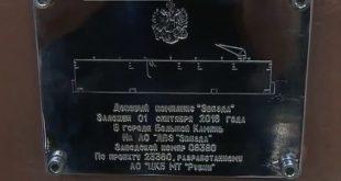 В Приморьи запущена первая очередь верфи «Звезда» и заложен новый плавучий док