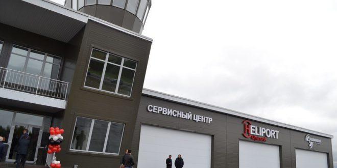 В Ульяновской области открылся первый в регионе вертолетный центр