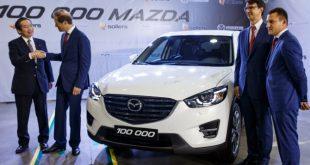 Во Владивостоке выпустили 100-тысячный автомобиль Mazda