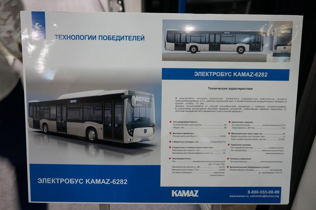 Электробус второго поколения показал КАМАЗ