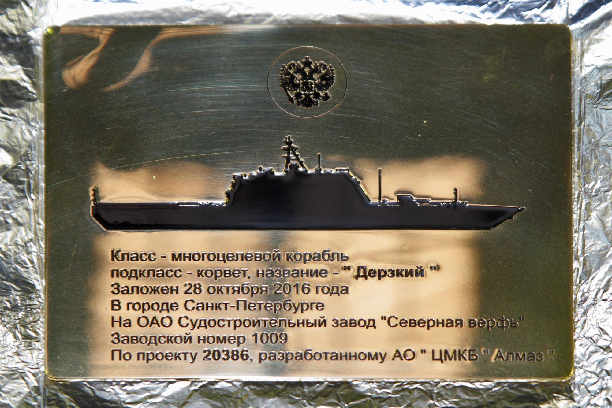 Корвет «Дерзкий» заложили в Санкт-Петербурге