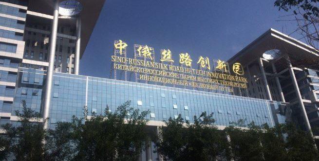 Первый русско-китайский инновационный парк открылся в КНР