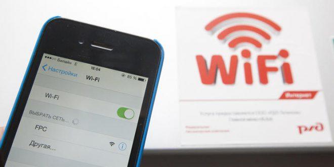 К 2020 году РЖД обеспечит Wi-Fi во всех поездах дальнего следования