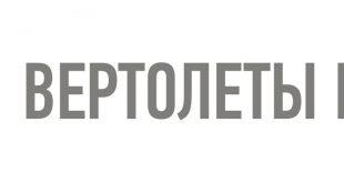 """Холдинг """"Вертолеты России"""" совершенствует авиационный учебный центр"""