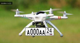 Система идентификации и постановки российских дронов на учёт