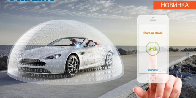 StarLine i96 CAN-lux новый иммобилайзер с авторизацией по Bluetooth